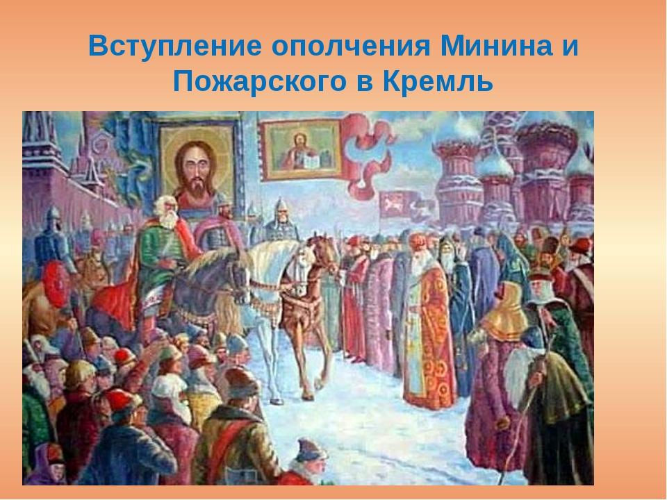 Вступление ополчения Минина и Пожарского в Кремль