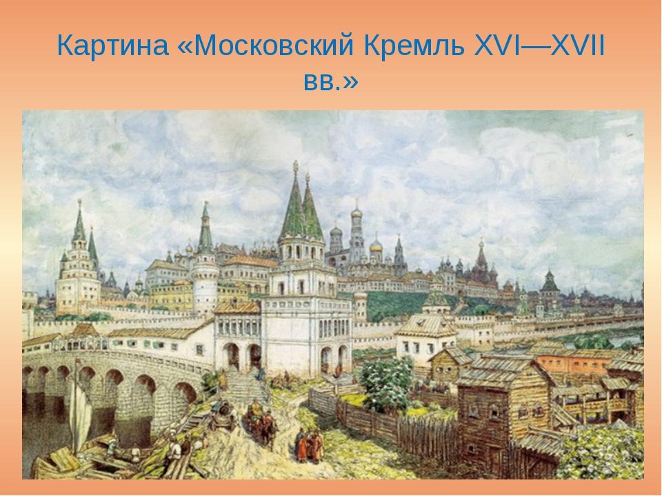 Картина «Московский Кремль XVI—XVII вв.»
