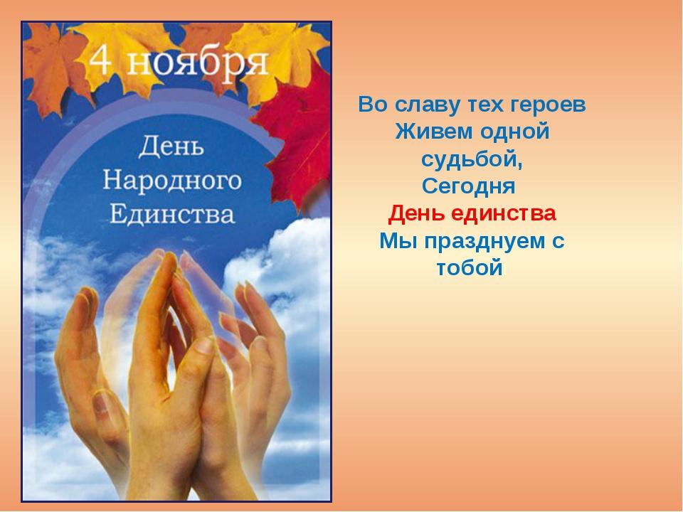 Во славу тех героев Живем одной судьбой, Сегодня День единства Мы празднуем с...