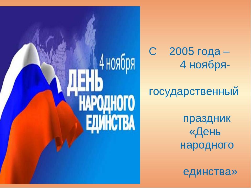 С 2005 года – 4 ноября- государственный праздник «День народного единства»