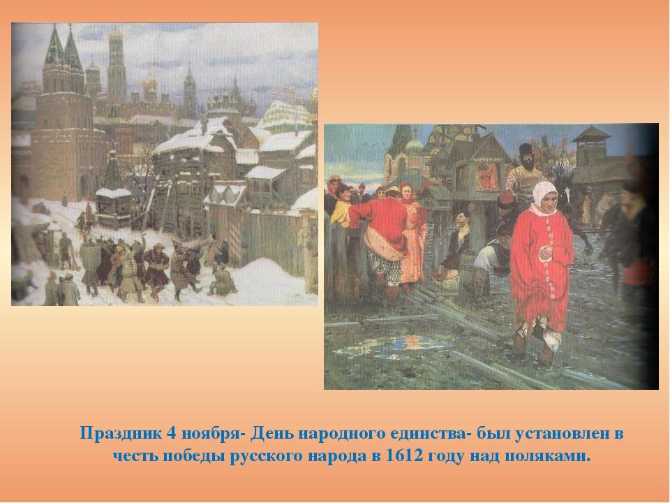 Праздник 4 ноября- День народного единства- был установлен в честь победы рус...
