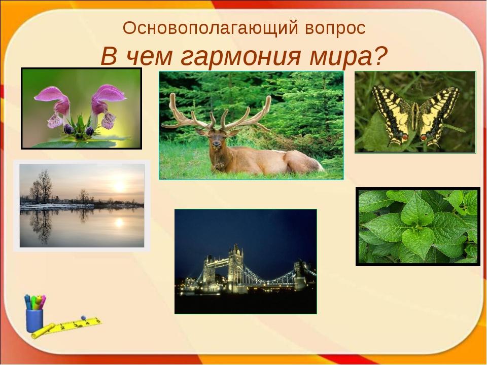 Основополагающий вопрос В чем гармония мира? http://aida.ucoz.ru