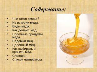 Содержание: Что такое «мед»? Из истории меда. Виды меда. Как делают мед. Побо