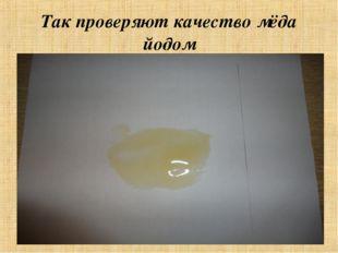 Так проверяют качество мёда йодом