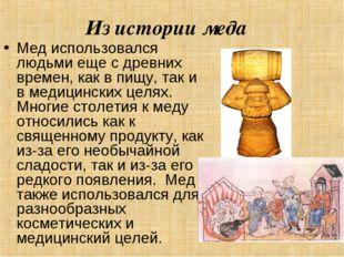 Из истории меда Мед использовался людьми еще с древних времен, как в пищу, та