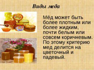 Виды меда  Мёд может быть более плотным или более жидким, почти белым или с