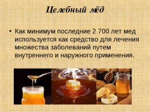 Целебный мёд Как минимум последние 2 700 лет мед используется как средство дл