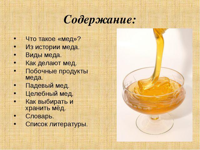 Содержание: Что такое «мед»? Из истории меда. Виды меда. Как делают мед. Побо...
