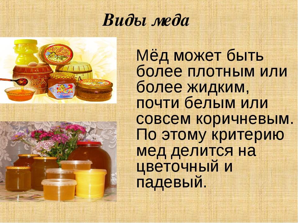 Виды меда  Мёд может быть более плотным или более жидким, почти белым или с...