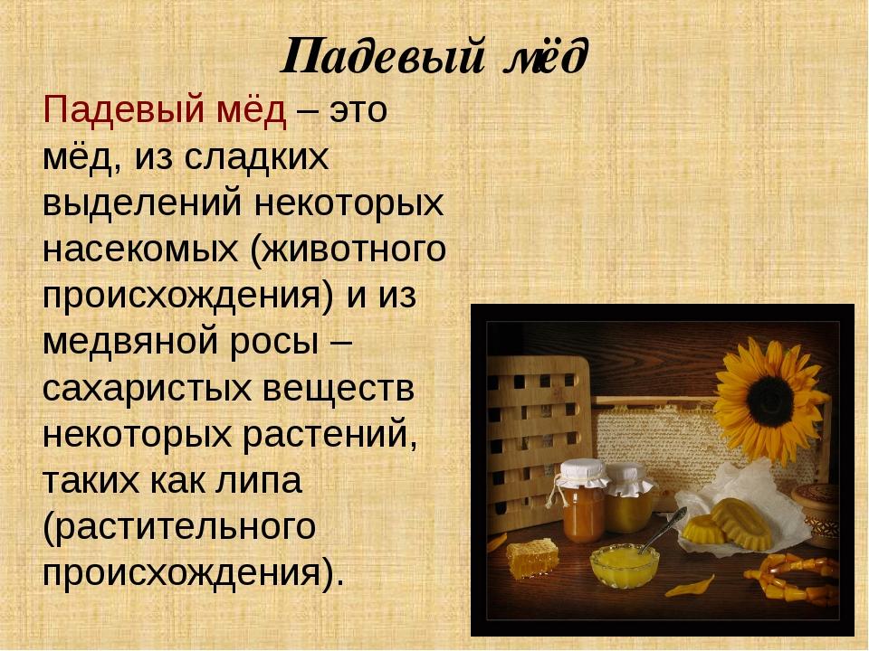 Падевый мёд Падевый мёд – это мёд, из сладких выделений некоторых насекомых...