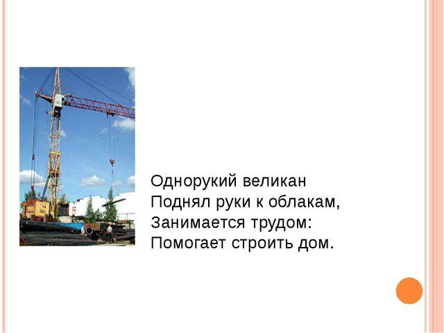 Однорукий великан Поднял руки к облакам, Занимается трудом: Помогает строить...