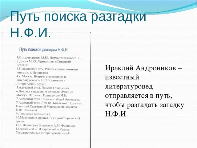 Путь поиска разгадки Н.Ф.И. Ираклий Андроников – известный литературовед отпр...