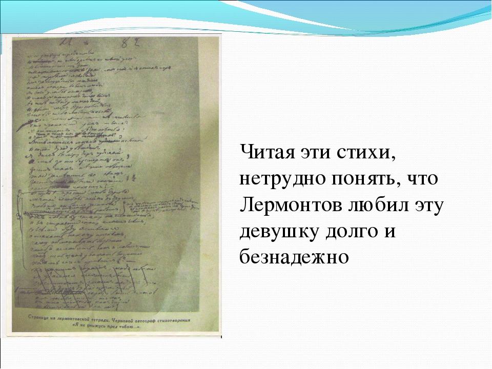 Читая эти стихи, нетрудно понять, что Лермонтов любил эту девушку долго и без...
