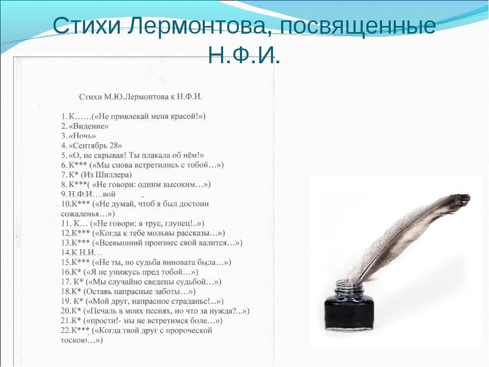 Стихи Лермонтова, посвященные Н.Ф.И.