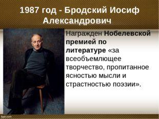 1987 год - Бродский Иосиф Александрович НагражденНобелевской премией по лит