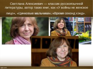 Светлана Алексиевич — классик русскоязычной литературы, автор таких книг, как