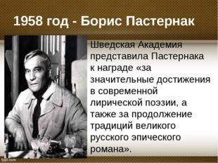1958 год - Борис Пастернак Шведская Академия представила Пастернака к награде