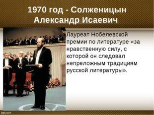 1970 год - Солженицын Александр Исаевич Лауреат Нобелевской премии по литерат