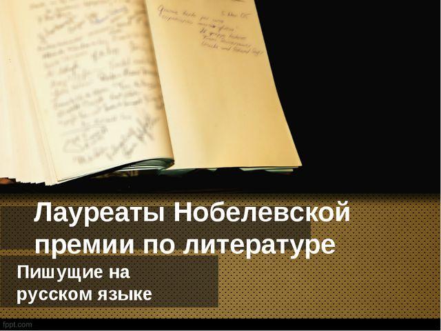 Лауреаты Нобелевской премии по литературе Пишущие на русском языке