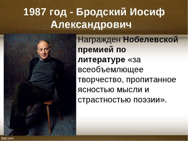 1987 год - Бродский Иосиф Александрович НагражденНобелевской премией по лит...