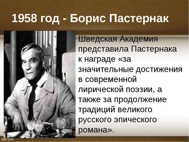 1958 год - Борис Пастернак Шведская Академия представила Пастернака к награде...