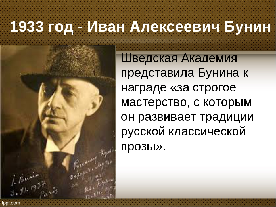 1933 год - Иван Алексеевич Бунин Шведская Академия представила Бунина к награ...