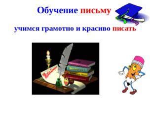 Обучение письму учимся грамотно и красиво писать