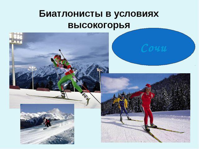 Биатлонисты в условиях высокогорья Сочи