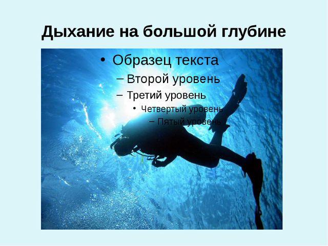 Дыхание на большой глубине