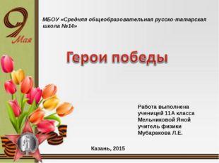 МБОУ «Средняя общеобразовательная русско-татарская школа №14» Работа выполнен