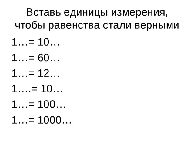 Вставь единицы измерения, чтобы равенства стали верными 1…= 10… 1…= 60… 1…= 1...