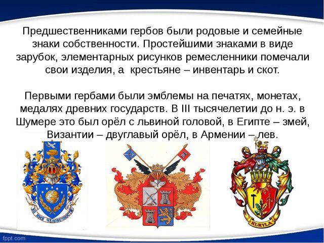 Предшественниками гербов были родовые и семейные знаки собственности. Простей...