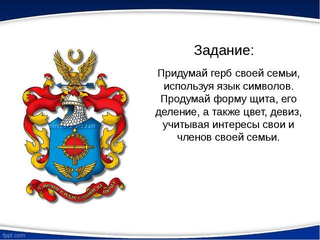 Задание: Придумай герб своей семьи, используя язык символов. Продумай форму щ...