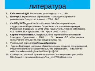 Использованная литература Кабалевский Д.Б. Воспитание ума и сердца. – М., 198
