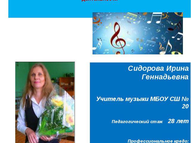 Муниципальное бюджетное общеобразовательное учреждение «Средняя школа № 20»...