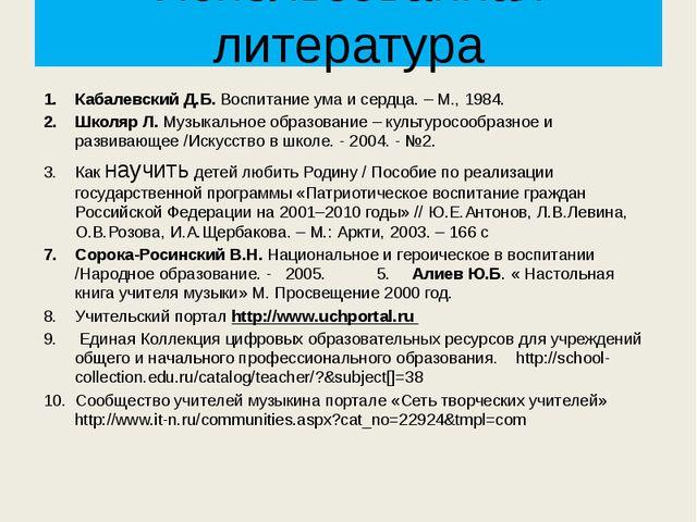 Использованная литература Кабалевский Д.Б. Воспитание ума и сердца. – М., 198...