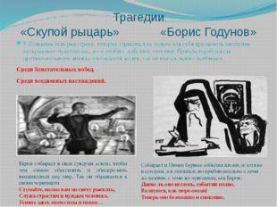 Трагедии «Скупой рыцарь» «Борис Годунов» У Пушкина есть ряд героев, которые с