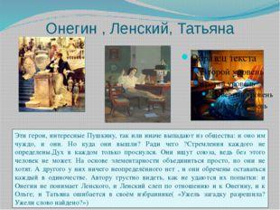 Онегин , Ленский, Татьяна Эти герои, интересные Пушкину, так или иначе выпада