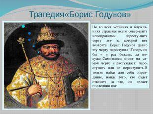 Трагедия«Борис Годунов» Но во всех метаниях и блужда-ниях страшнее всего сов