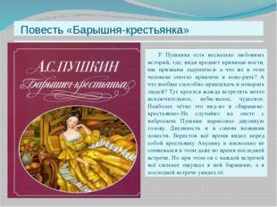 Повесть «Барышня-крестьянка» У Пушкина есть несколько любовных историй, где,