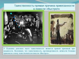 Таинственность-прямая причина привязанности в повести «Выстрел» У Пушкина до
