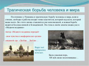Трагическая борьба человека и мира Постепенно у Пушкина в трагическую борьбу