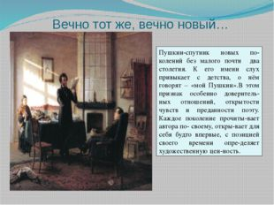 Работу выполнила ученицПа 10 «Б» класса Вечно тот же, вечно новый… Пушкин-спу
