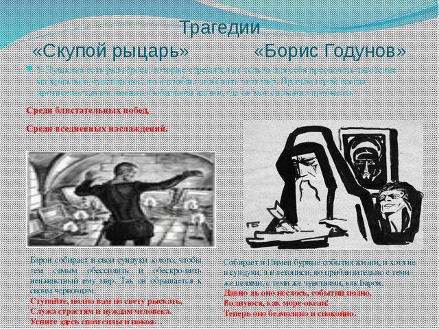 Трагедии «Скупой рыцарь» «Борис Годунов» У Пушкина есть ряд героев, которые с...