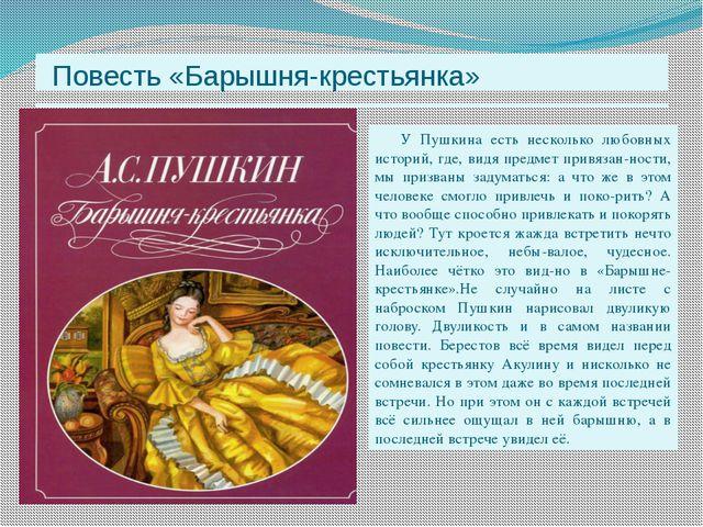 Повесть «Барышня-крестьянка» У Пушкина есть несколько любовных историй, где,...
