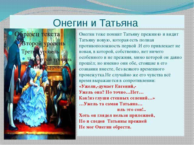 Онегин и Татьяна Онегин тоже помнит Татьяну прежнюю и видит Татьяну новую, к...