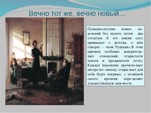 Работу выполнила ученицПа 10 «Б» класса Вечно тот же, вечно новый… Пушкин-спу...