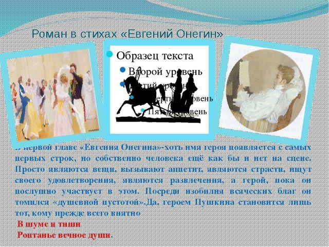 Роман в стихах «Евгений Онегин» В первой главе «Евгения Онегина»-хоть имя ге...