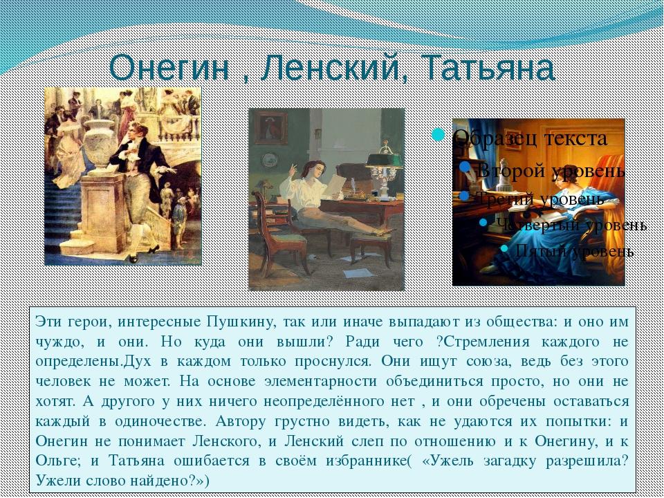 Онегин , Ленский, Татьяна Эти герои, интересные Пушкину, так или иначе выпада...
