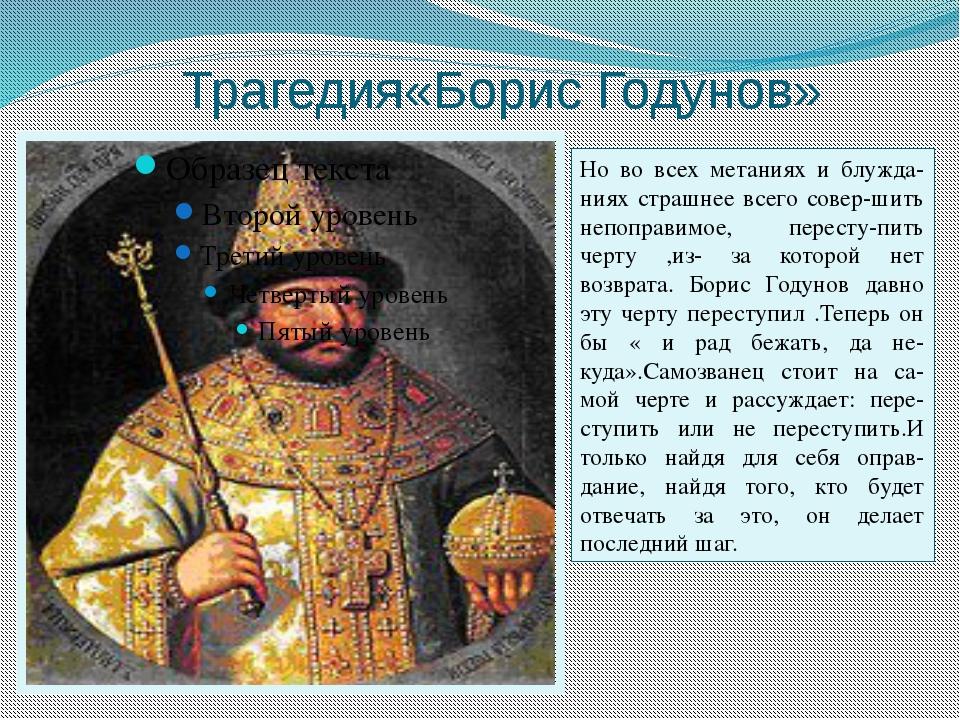 Трагедия«Борис Годунов» Но во всех метаниях и блужда-ниях страшнее всего сов...